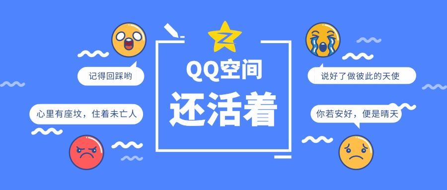 【流量实战】QQ空间还能引流?