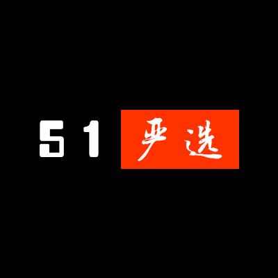 51严选好文